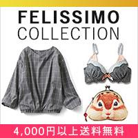 フェリシモ「コレクション」