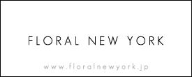 フローラルニューヨーク