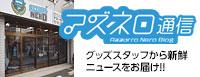 アズネロ通信 グッズスタッフからニューズをお届け!!