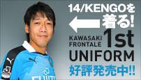 2015シーズンユニフォーム好評発売中!! KENGO/14をGETしよう!