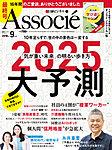 日経アソシエ