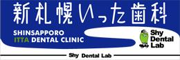 新さっぽろいった歯科