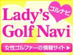 女性のための情報満載!レディースゴルフ★ナビ