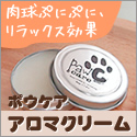 GREEN DOG:ポウケアアロマクリーム