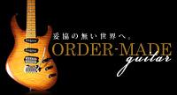 オーダーメイドギター