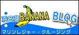 浜名湖バナナBLOG