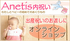Anetis(アネティス)出産内祝いウェブショップ