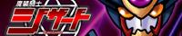 「魔装騎士ジザード」公式サイト