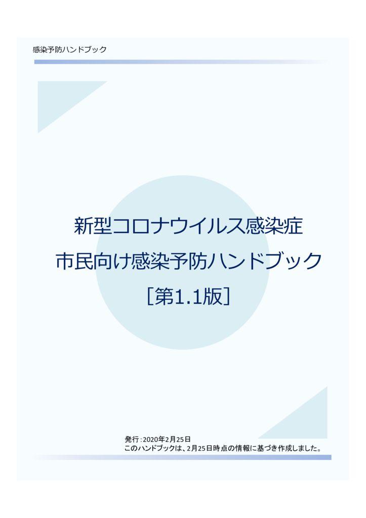 新型コロナウイルス感染症_市民向けハンドブック_20200225.1のサムネイル