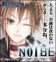 Operetta Noise -Voice of snow-