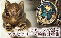 猫・リス・草花・蝶・星・和風…モチーフから選ぶ手作りアクセサリー・手作り腕時計特集