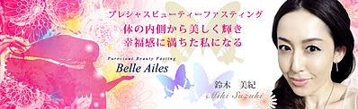 プレシャスビューティーファスティングの「Belle Ailes」ベルエール