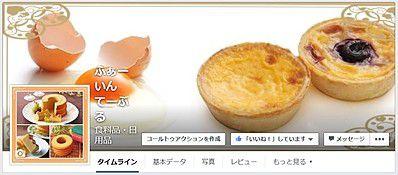 太田市のこだわりたまご専門店ではたまごの他にランチ、スィーツが食べられます。