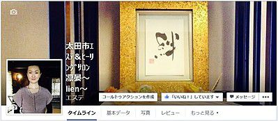 太田市のエステティックサロンリアンのfacebookページです