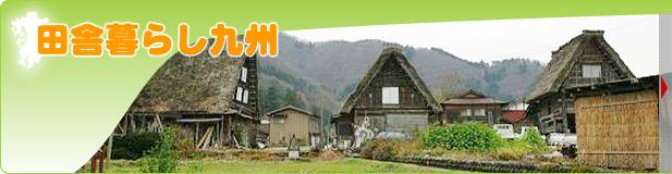 ホームページビルダーで九州田舎暮らし作成!