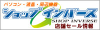 ショップインバース 中古パソコン販売 秋葉原店、大阪日本橋店、福岡店、名古屋店