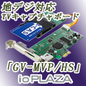 ioPLAZA【地デジキャプチャーボード2】