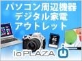 ioPLAZA【アイ・オー・データ直販サイト】120*90