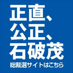 石破茂総裁選サイト