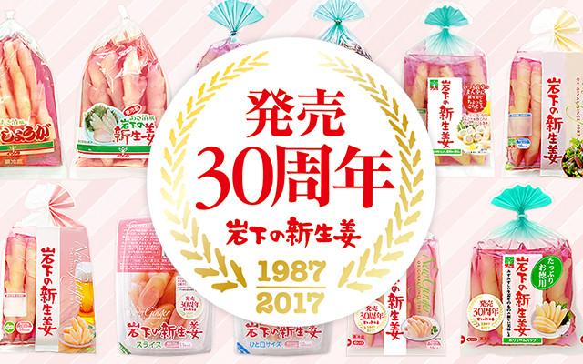 「岩下の新生姜」発売30周年特設ページ