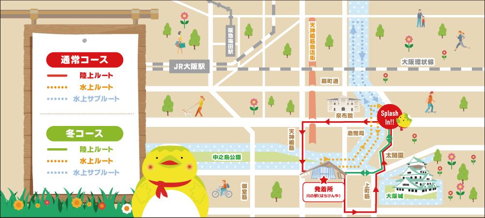 大阪ダックツアーの地図