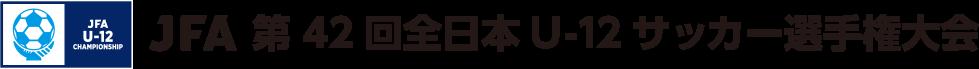 JFA 第42回全日本U-12サッカー選手権大会