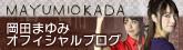 岡田まゆみオフィシャルブログ-PERFECTソフトダーツプロ