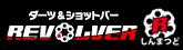 リボルバー新松戸店STAFFブログ