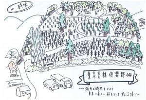 TOKYOWOOD  小嶋工務店 (2)