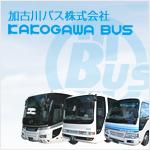 貸切バス・観光バス(兵庫) | 加古川バス株式会社