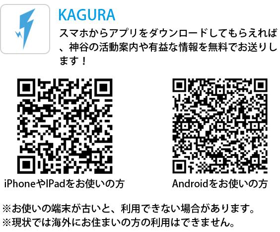 KAGURAアプリ
