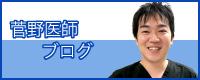 菅野ドクターブログ