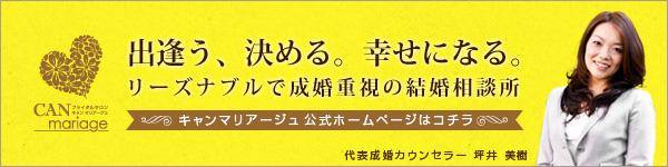 出会う、決める、幸せになる。名古屋のリーズナブルで成婚重視の結婚相談所 CAN mariage 公式ホームページはコチラ