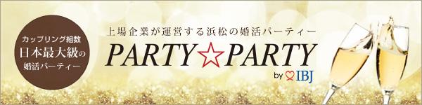 浜松 婚活パーティー PARTY☆PARTYはコチラ