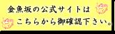 金魚坂の公式サイトはこちらから御確認下さい。