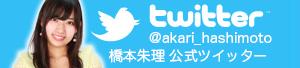 橋本朱理公式ツイッター