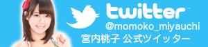 宮内桃子公式ツイッター