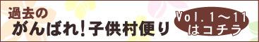 ボランティア&いじめ・障害・悩み相談&無料貸会議室「がんばれ子供村」 過去のがんばれ!子供村便り Vol.1~11はこちら