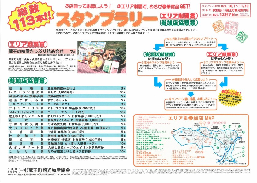 jpeg スタンプラリー:たっぷり 蔵王!キャンペーン 2017  - コピー