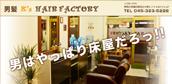 ケーズヘアファクトリーオフィシャルサイト