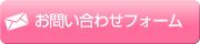 東京のプリザーブドフラワー教室ラ・デッセ(町田・相模原)へのお問い合わせはこちらから