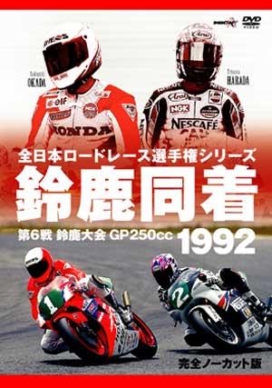 1992年全日本ロード250cc岡田忠之vs原田哲也の一騎打ちは史上初の同着優勝に!待望のノーカットDVD登場!