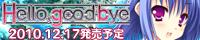 Hello,good-bye 応援中!