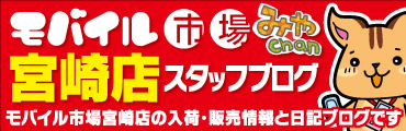 モバイル市場宮崎店Blog