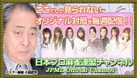 日本プロ麻雀連盟チャンネル