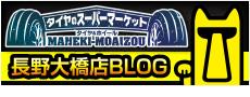 招きモアイ像長野大橋店ブログ