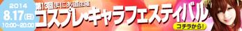 東海中部岐阜コスプレ撮影会イベント第13回コスプレ・キャラフェスティバル