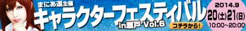 東海中部愛知コスプレ撮影会イベントキャラクターフェスティバルin瀬戸芸術家横町Vol.6