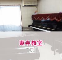 京都東寺 ピアノ教室