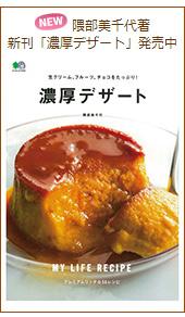 隈部美千代のお菓子本「濃厚デザート」